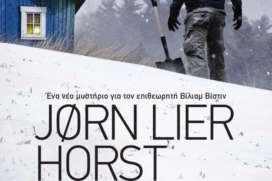 Πρωτόγονο Ένστικτο │Jorn Lier Horst