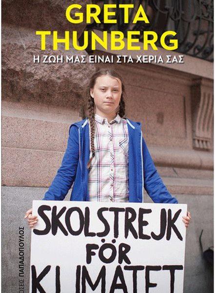 Η Ζωή Μας Είναι Στα Χέρια Σας   Greta Thunberg