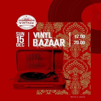 Vinyl Bazaar στο Vintage