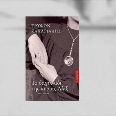 «Το δαχτυλίδι της κυρίας Αλίξ» στον Μύλο του Παππά