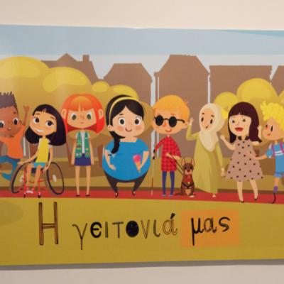 «Η διαφορετικότητα» στο Λαογραφικό Μουσείο Λάρισας
