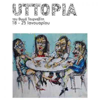 """""""Uttopia"""" του Θωμά Τουρναβίτη στο Πεζοδρόμιο Urban Hall"""