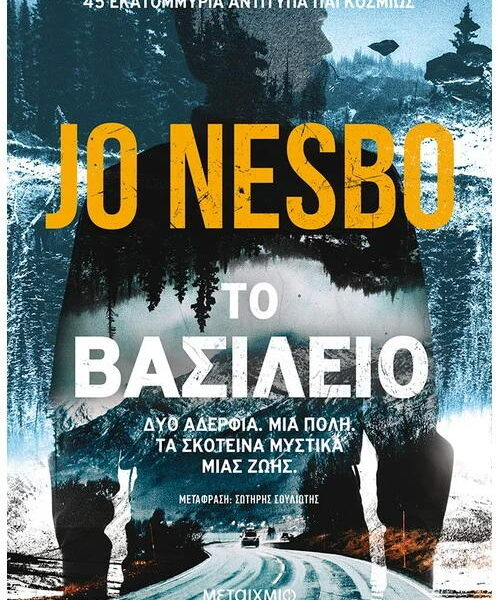 Το Βασίλειο | Jo Nesbo